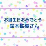 【6月4日誕生日】鈴木拡樹の代表作一挙紹介!(舞台・ドラマ・アニメ)