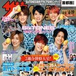 SixTONESの6人が雑誌「週刊ザテレビジョン」の表紙に登場!新曲について熱く語る!