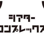 「シアターコンプレックス」がオンラインイベント及び出演予定キャストを発表