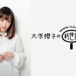 大原櫻子がMCを務めるトーク番組の無料配信が決定 第1回目のゲストに海宝直人が登場