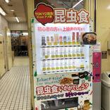 【虫の日】上野の昆虫食自販機に新商品!「タガメサイダー」を買って飲んでみたら夏を感じた