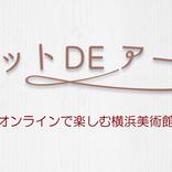 臨時休館中でも展覧会を満喫できる 『オンラインで楽しむ横浜美術館』【ネット DE アート 第2館】