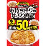 なか卯、持ち帰りの丼ぶり商品が全品50円引になるキャンペーン開催
