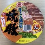 【確定】世界一うまいカップラーメンはこちらです! 『金ちゃん飯店 焼豚ラーメン』
