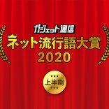 『ガジェット通信 ネット流行語・アニメ流行語大賞2020上半期』ノミネートワードを大募集!