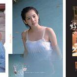 女優・桜庭ななみ、清純で可憐なイメージから美しい大人へ…初のフォトブック発売