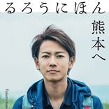 佐藤健『るろうにほん 熊本へ』重版決定、自ら企画した思い入れの深い一冊