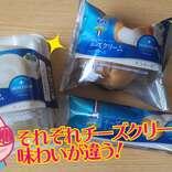 モンテールの人気商品が「Kiri」とコラボ! 夏に爽やかなチーズスイーツ新登場