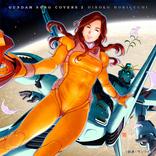 森口博子『GUNDAM SONG COVERS 2』から『機動戦士Ζガンダム』ED「星空のBelieve」を先行配信