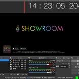SHOWROOM、タイムラグを最小0.5秒に縮めてライブ配信できる「超低遅延モード」