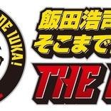 『飯田浩司 そこまで言うか!THE DUEL』オンライン配信で開催決定