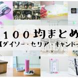 【100均まとめ】可愛くて便利!100均で買えるおすすめ商品20選~ダイソー・セリア・キャンドゥ~