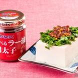 何にでも合う万能ラー油! かねふく『食べるラー油明太子』の衝撃的な美味しさをどうしても伝えたい!