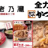 """【必見】「かつや」定食のごはんを""""牛丼変更""""! しかも養老乃瀧コラボの激うま肉!!"""