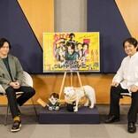 丸山隆平×本木克英監督の対談を無料放送『大江戸グレートジャーニー』