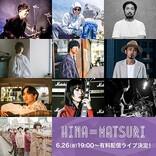 日向秀和【HINA-MATSURI 2020】配信へ、アイナ・ジ・エンド、大木伸夫、ホリエアツシら出演
