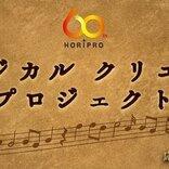 """ホリプロが新プロジェクトを始動!世界に向けた""""オリジナルミュージカル""""の創作を目指す"""