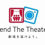 井浦新・日澤雄介らが応援コメント 演劇と観客を繋ぐ新たな試み『Send The Theater 劇場を届けよう。』プレイベントの詳細を発表