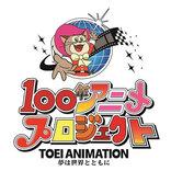 東映アニメーション初の一般公募、受賞企画を発表!