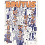 永久保存版!最高にアツいBRUTUSのマンガ特集でステイホーム期間を乗り切ろう