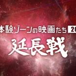 「未体験ゾーン2020 延長戦」開催決定! エミリア・クラーク主演作、殺人ソファ映画など23本