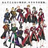 アニメ『ツキウタ。THE ANIMATION2』主題歌を歌うキャスト12人からコメント到着 新キャラCVは黒田崇矢&放送は10月に再延期