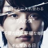 中村倫也主演映画、公開日が再決定! 主題歌MVに「想像を膨らませて」