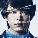 『水曜日が消えた』新公開日は6.19 中村倫也が驚いた主題歌「Alba」MVも公開
