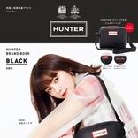 池田エライザが「HUNTER」ブランドブックの表紙を飾る!付属アイテムはロゴがかわいいショルダーバッグ!