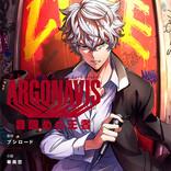 『ARGONAVIS from BanG Dream!』ノベライズ『目醒めの王者』が発売