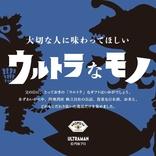 【AKOMEYA TOKYO】父の日には「ウルトラマンシリーズ」のギフトはいかが?