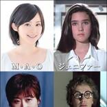 美少女ホラー『フェノミナ』初の日本語吹き替え版、メイン声優にM・A・O&榊原良子が決定