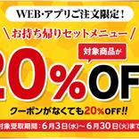 """「かっぱ寿司」テイクアウトが充実&超オトク! """"メガ海鮮ちらし""""も20%OFF♪"""