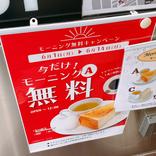 【6/14まで】喫茶店好きな人は「ルノアール」に行った方がいい! だってAモーニングが無料なんだもの!!