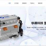 【危機感】中国での商用車用FCV技術の開発にトヨタと中国5社が研究開発会社を設立