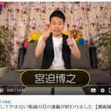 宮迫博之のYouTube大成功! チャンネル登録者数100万人も間近、人気の理由は?