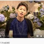 佐藤健はYouTubeも一流! ファン大満足の生配信。驚異の再生回数1152万回も