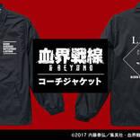 『血界戦線 & BEYOND』ライブラ コーチジャケット、トレーディング缶バッジが発売!