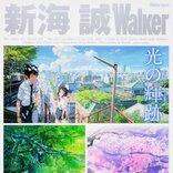 """新海誠監督「言の葉の庭」は感動の""""孤悲""""物語!雨と歌が心に沁みる"""