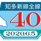 名鉄、「知多新線全線開業40周年記念入場券」を発売 1,000セット限定