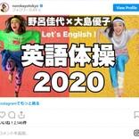 大島優子と野呂佳代がキレキレに踊る!『英語体操』動画が「面白すぎる」「シュール」と話題