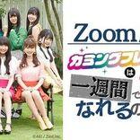 カミングフレーバー(SKE48)野村実代、Zoom劇場千秋楽で恐怖の涙流す迫真演技