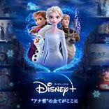 """『アナと雪の女王2』6月11日に国内初配信、""""アナ雪""""関連全18作品も集結"""