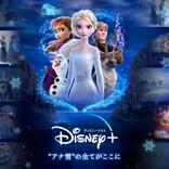 『アナと雪の女王2』、Disney+でサブスク初解禁 新ビジュアル&予告編到着