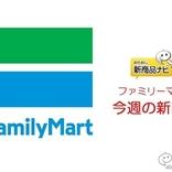 『ファミリーマート・今週の新商品』暑さは中から吹き飛ばせ!「冷たいパスタ 生ハムとトマト」など冷たい○○続々登場!