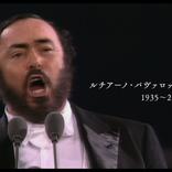 「神の声」を持つルチアーノ・パヴァロッティの生涯。映画『パヴァロッティ 太陽のテノール』