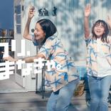 吉田羊、鈴木梨央がポカリスエットの新CMで阿波踊りを披露!