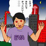 東京アラートの赤い都庁を「エヴァみたい」と見に行く夫にウンザリ…