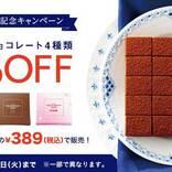 「ロイズ」の生チョコレートが半額に 通年販売25周年で