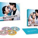 『恋つづ』BD&DVDに「#おうちで恋つづ」やハプニング集など豪華特典映像